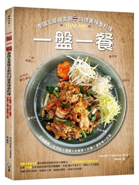 一盤一餐:泰國五星級主廚的55道美味泰料理:定格圖解,炒河粉X燴麵X炒粄條X炒麵X燴粄條X炒飯