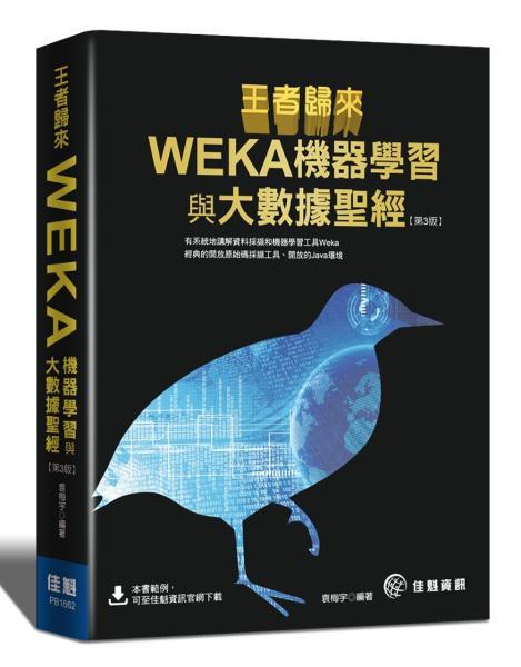 王者歸來:WEKA機器學習與大數據聖經(第3版)