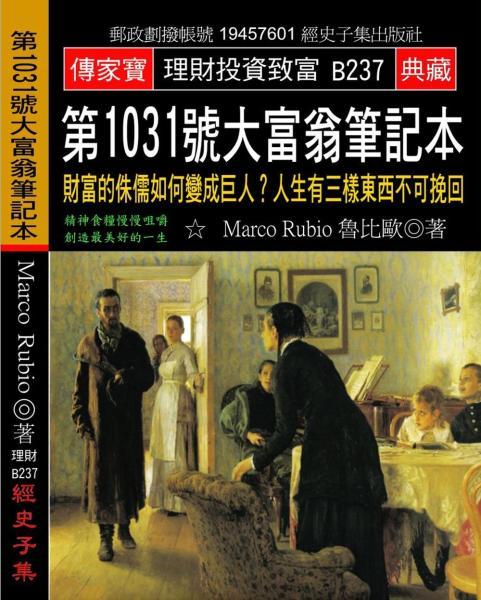 第1031號大富翁筆記本:財富的侏儒如何變成巨人·人生有三樣東西不可挽回