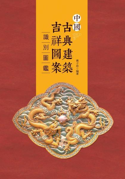 中國古典建築吉祥圖案識別圖鑒