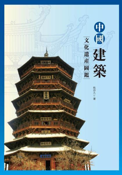 中國建築文化遺產圖鑒