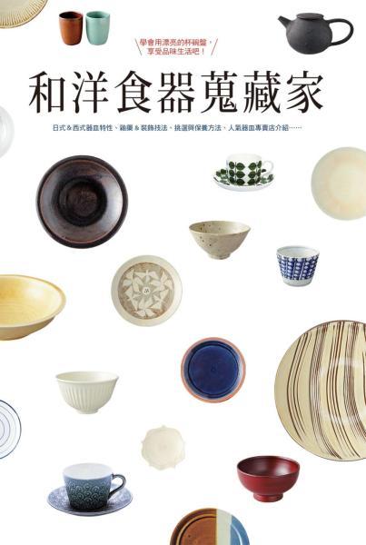 和洋食器蒐藏家:學會用漂亮的杯碗盤,享受品味生活吧!