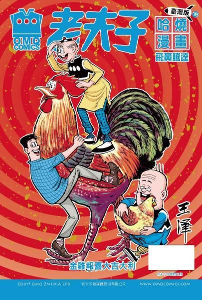 老夫子哈燒漫畫 臺灣版76 飛黃騰達