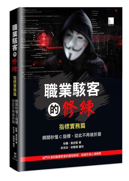 職業駭客的修練─指標實務篇:從門外漢到職業駭客的最短路程,收錄作者心得