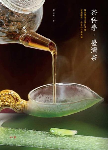 茶科學.臺灣茶