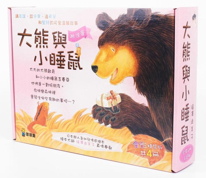 大熊與小睡鼠:雨天的驚喜、春天的救援行動、寒冬用品店、森林裡的好朋友(共4冊)