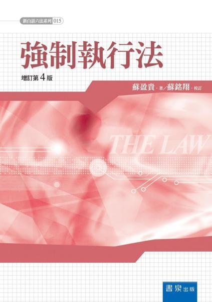 強制執行法(4版)
