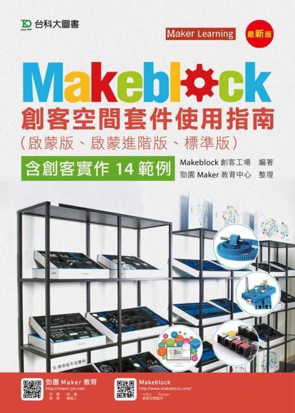 Makeblock創客空間套件使用指南(啟蒙版、啟蒙進階版、標準版)