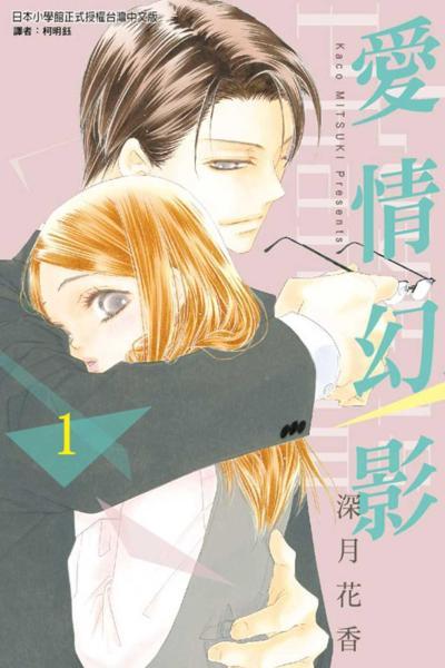 愛情幻影 1