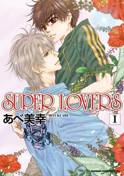 SUPER LOVERS (1)