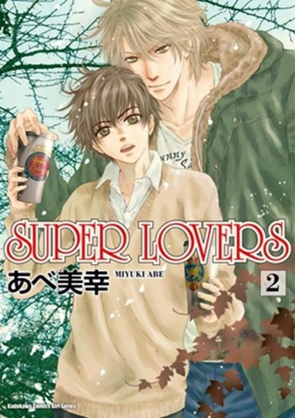 SUPER LOVERS (2)