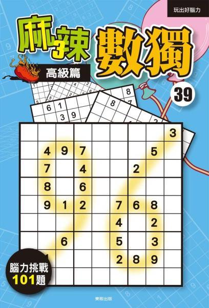 麻辣數獨39-高級篇
