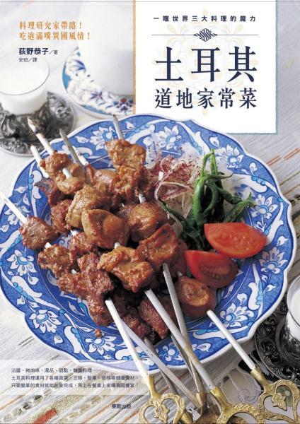 一嚐世界三大料理的魔力:土耳其道地家常菜