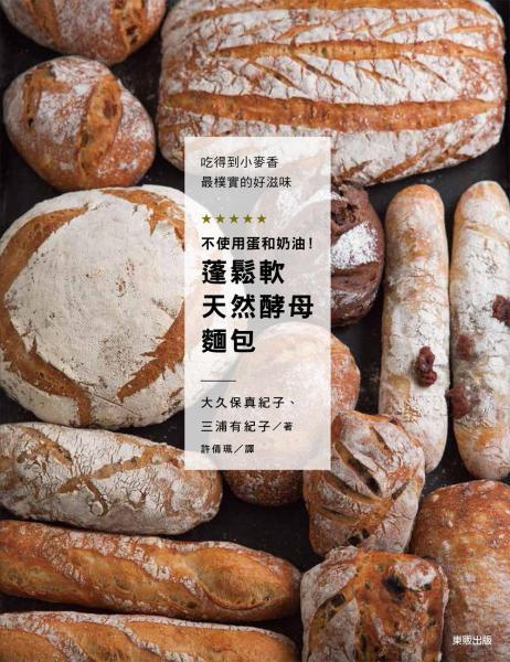 不使用蛋和奶油!蓬鬆軟天然酵母麵包