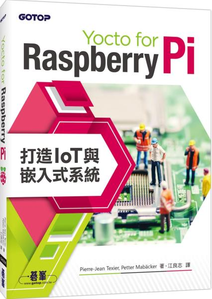 Yocto for Raspberry Pi:打造IoT與嵌入式系統