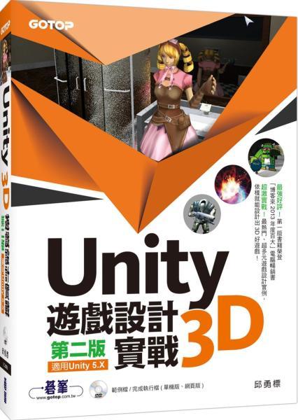 Unity 3D遊戲設計實戰(第二版)(適用Unity 5.X)(附DVD一片)