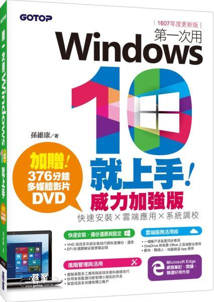 第一次用Windows 10就上手威力加強版:快速安裝x雲端應用x系統調校(1607年度更新版)