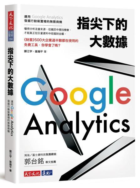 指尖下的大數據:運用Google Analytics發掘行動裝置裡的無限商機