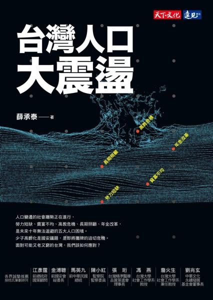 台灣人口大震盪