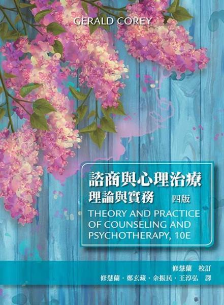 諮商與心理治療:理論與實務(四版)