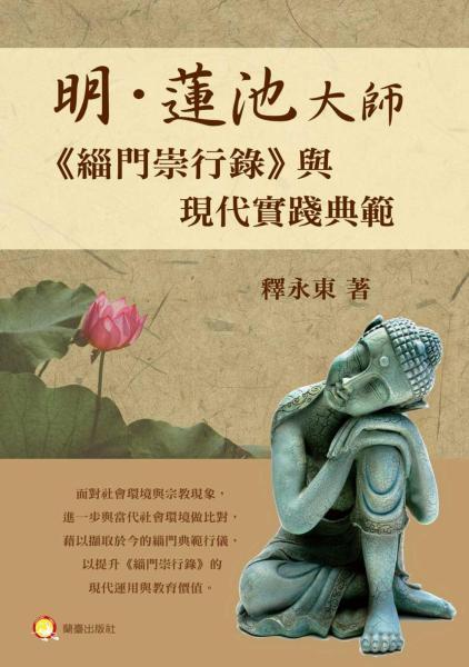 明·蓮池大師《緇門崇行錄》與現代實踐典範