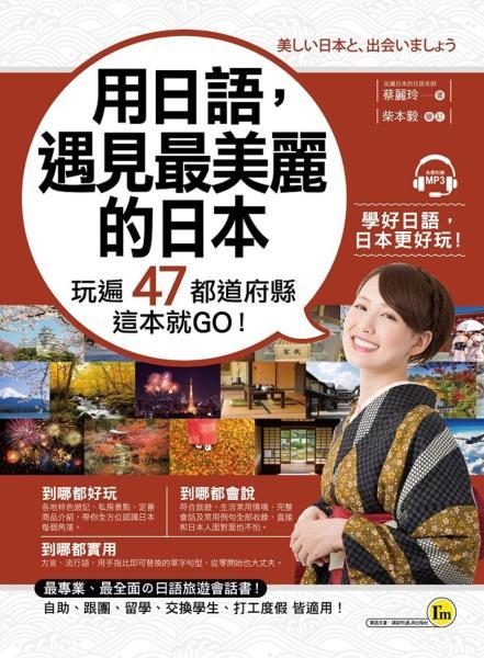 用日語,遇見最美麗的日本:玩遍47都道府縣這本就GO!(附1MP3)