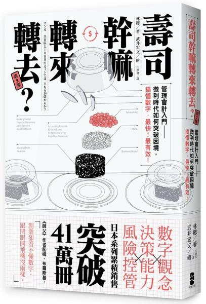 壽司幹嘛轉來轉去·2:管理會計入門──微利時代如何突破困境,搞懂數字,最快!最有效!(三版)