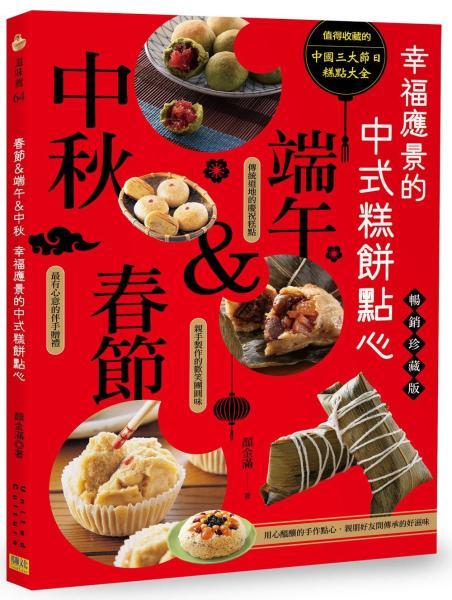 春節&端午&中秋 幸福應景的中式糕餅點心:值得收藏的中國三大節日糕點大全(二版)