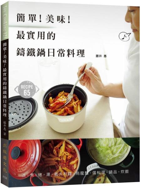 簡單!美味!最實用的鑄鐵鍋日常料理:家有鑄鐵鍋必學!享受熱騰騰、營養不流失、上桌有面子的家常菜