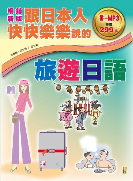 暢銷新版 跟日本人快快樂樂說的旅遊日語(18K+1MP3)