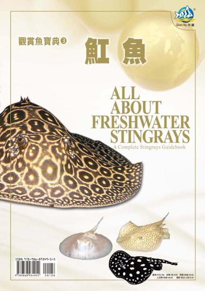 觀賞魚寶典3魟魚