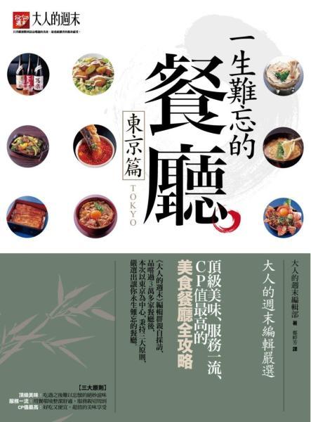 一生難忘的餐廳【東京篇】·大人的週末編輯嚴選:頂級美味、服務一流、CP值最高的美食餐廳全攻略