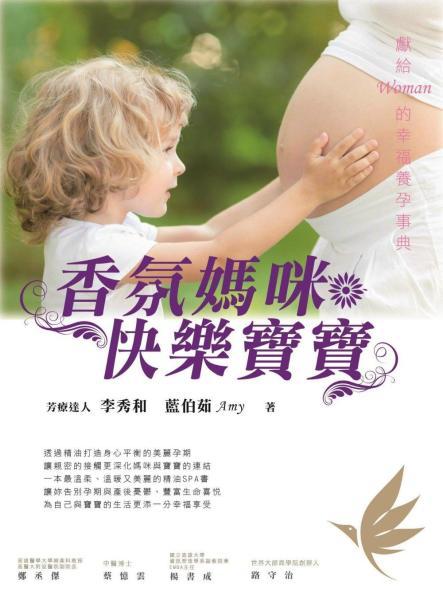 香氛媽媽快樂寶寶:獻給Woman的幸福養孕事典(全彩)