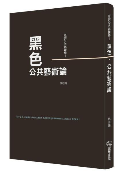 臺灣公共藝術學Ⅰ黑色·公共藝術論