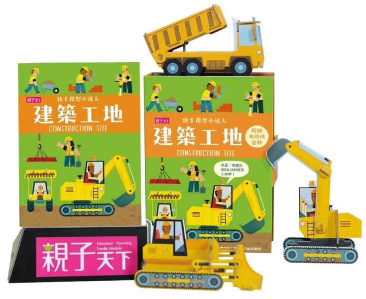 快手模型小達人:建築工地(盒內含組合式工地+知識書+60片模型板)