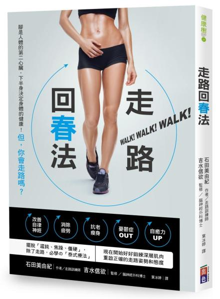 走路回春法:腳是人體的第二心臟,下半身決定身體的健康,但,你會走路嗎·