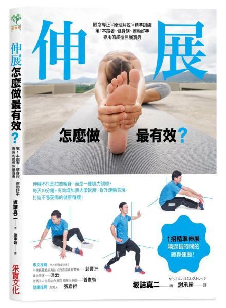 伸展,怎麼做最有效·:觀念導正╳原理解說╳精準訓練,第1本跑者、健身族、運動好手專用的終極伸展寶典