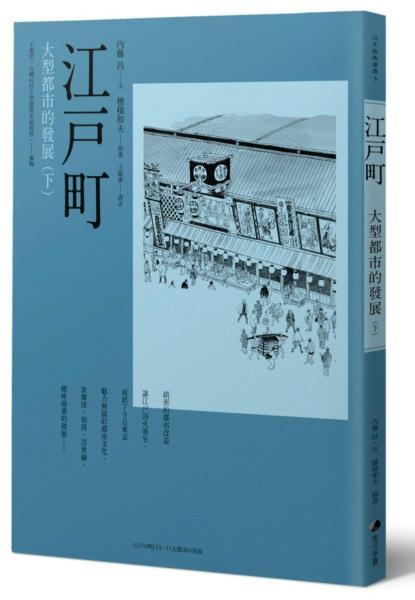 江戶町(下):大型都市的發展
