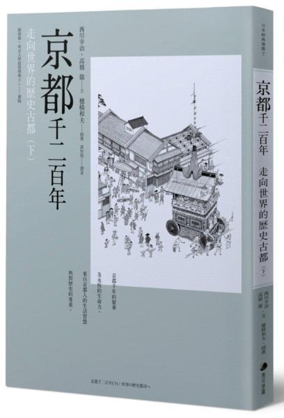 京都千二百年(下):走向世界的歷史古都