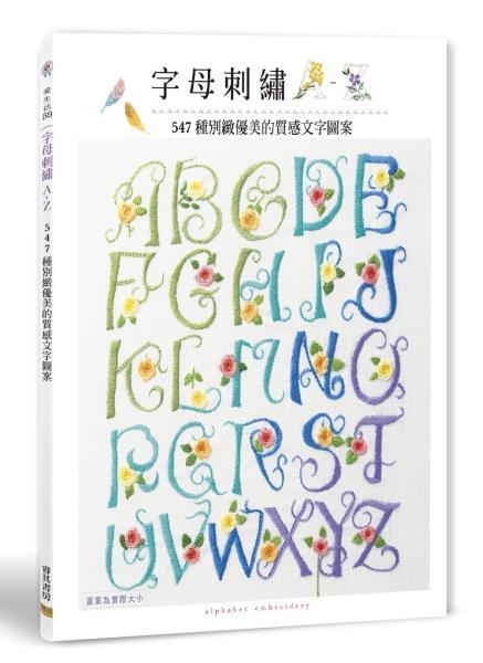 字母刺繡A-Z:547種別緻優美的質感文字圖案