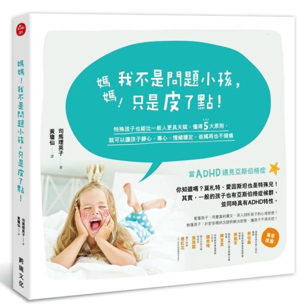 媽媽!我不是問題小孩,只是皮了點!:特殊小孩也能比一般孩子更優秀,懂得5大原則,就可以讓孩子靜心,專心、情緒穩定,爸媽再不頭痛