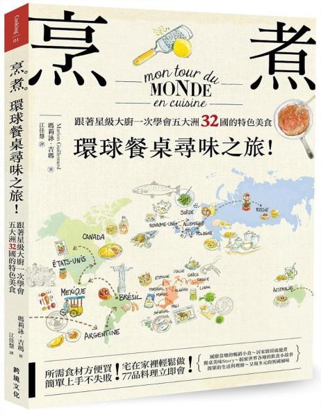烹。煮。環球餐桌尋味之旅:跟著星級大廚一次學會五大洲32國的特色美食