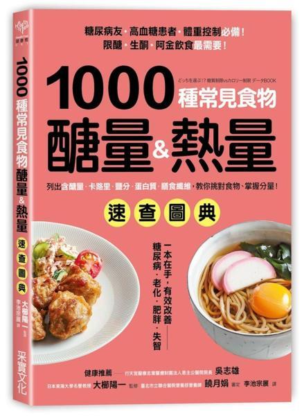 1000種常見食物醣量&熱量速查圖典:列出含醣量·卡路里·鹽分·蛋白質·膳食纖維,教你對挑食物,掌握分量!