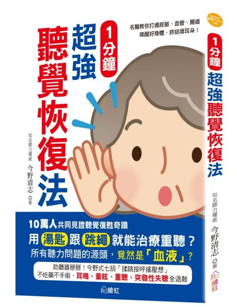 一分鐘超強聽覺恢復法:名醫教你打通經脈、血管、腸道,喚醒好身體,終結壞耳朵!