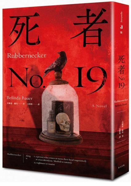 死者No.19