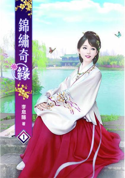 錦繡奇緣(一)