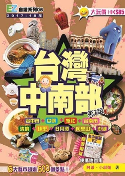 台灣中南部(2017-18版)