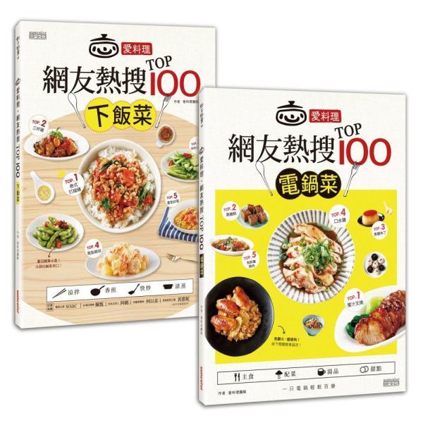 【愛料理】網友熱搜TOP100「電鍋菜」+「下飯菜」