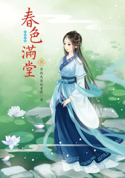 春色滿堂 5
