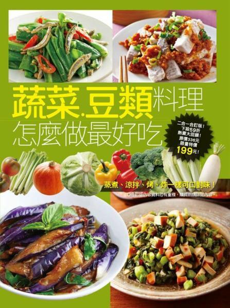 蔬菜豆類料理怎麼做最好吃